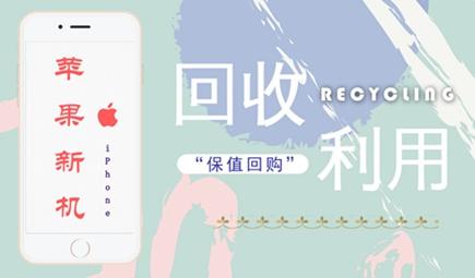 """苹果发新品天猫推""""回购"""" 废旧手机这是要火?"""