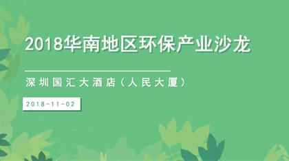 2018华南地区环保产业沙龙深圳线下交流会