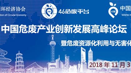 2018中国危废产业创新发展高峰论坛暨危废资源化利用与无害化处置研讨会