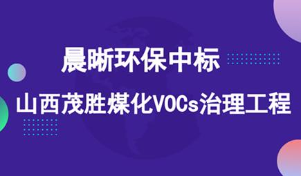 北京晨晰环保中标山西茂胜煤化VOCs治理工程
