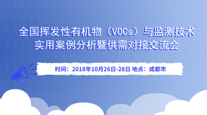 2018全国挥发性有机物(VOCs)与监测技术实用案例分析暨供需对接交流会
