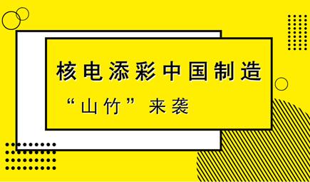 """""""山竹""""凶猛奔袭粤桂多地 核电如何修炼""""铁布衫"""""""
