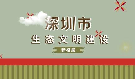 生态效益助跑 塑造深圳现代化都市的新格局