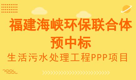 福建海峡环保联合体预中标污水处理工程PPP项目