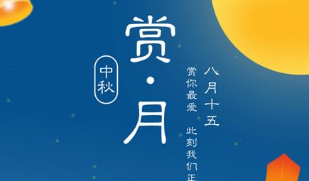 中国环保在线2018年中秋节放假通知