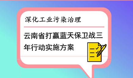 《云南省打赢蓝天保卫战三年行动实施方案》