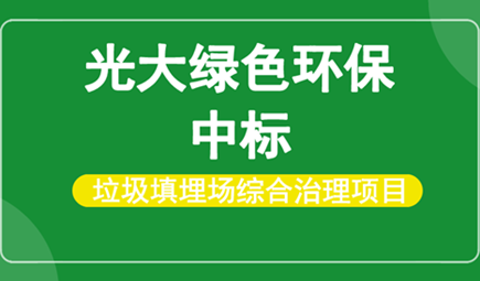光大绿色环保中标七都镇垃圾填埋场综合治理项目