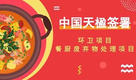 中国天楹签署环卫项目及餐厨废弃物处理项目