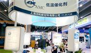 实力领跑催化剂领域 羽和新材料添彩广州环博会