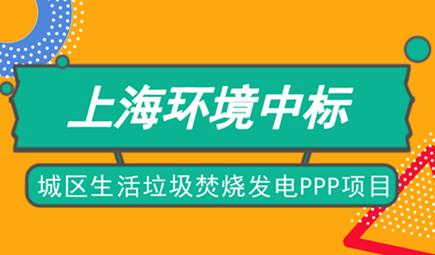 上海环境中标生活垃圾焚烧发电PPP项目