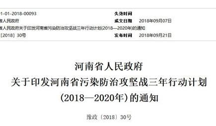 河南省污染防治攻坚战三年行动计划(2018—2020年)