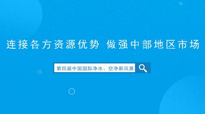 2019第四屆中國(鄭州)國際淨水、空淨新風及智能產業展覽會