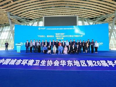 第21届废弃物处理研讨会10月11日在合肥召开
