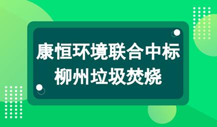 康恒环境联合中标10.61亿柳州垃圾焚烧PPP项目