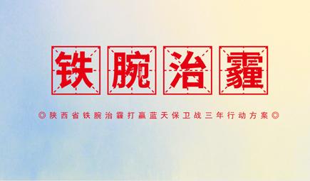 陕西省铁腕治霾打赢蓝天保卫战三年行动方案(2018—2020年)