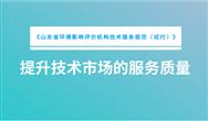 《山东省环境影响评价机构技术服务规范(试行)(征求意见稿)》