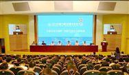 环能科技协办2018年水生态大会