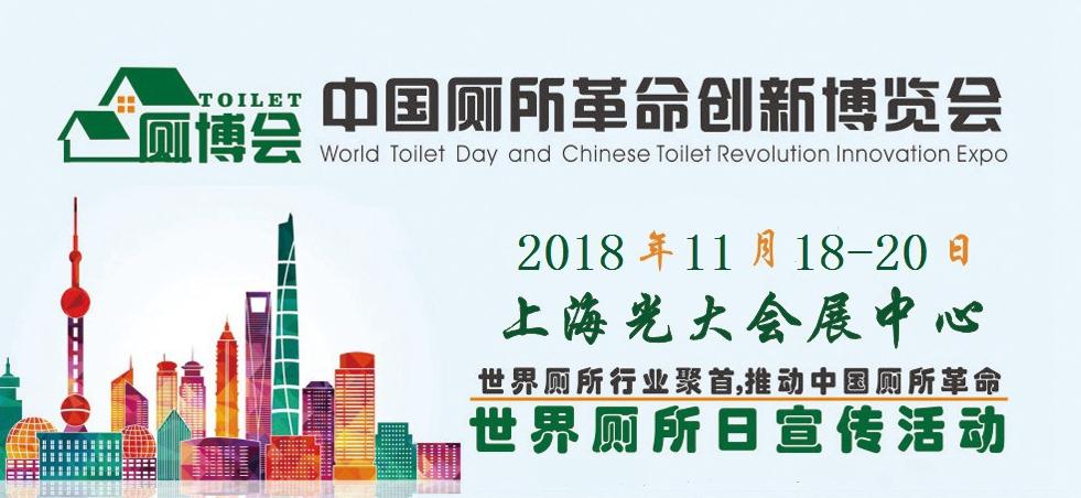 世界厕所日高峰论坛推进厕所产业升级