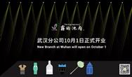 池内中国再设分公司,10月1日开业在即