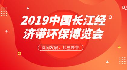 2019中國長江經濟帶環保博覽會(重慶展)