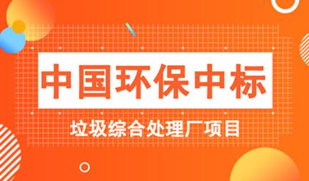 中国环保中标东丽区生活垃圾综合处理厂PPP项目