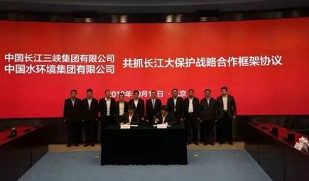 長江大保護!中國水環境集團與三峽集團簽署戰略合作框架協議