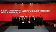长江大?;?!中国水环境集团与三峡集团签署战略合作框架协议