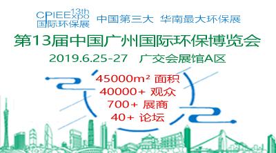 第十三屆中國廣州國際環保產業博覽會