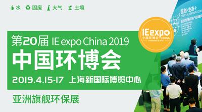 IE expo 2019 第二十屆中國環博會
