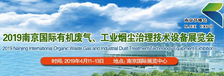 2019南京国际有机废气、工业烟尘治理技术设备展览会