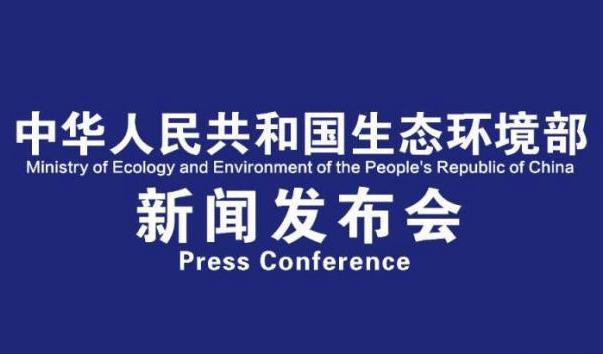 生態環境部2018年10月例行新聞發布會