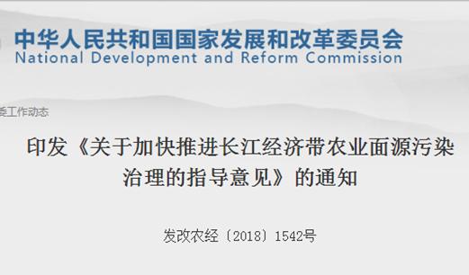 印發《關于加快推進長江經濟帶農業面源污染治理的指導意見》的通知