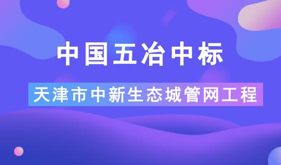 中国五冶中标天津市中新生态城管网工程