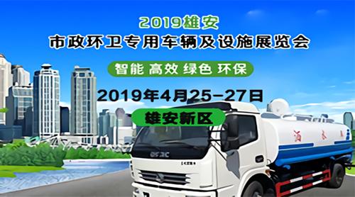 2019 雄安市政环卫专用车辆及设施展览会