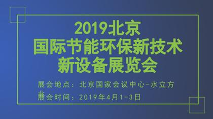 2019北京国际节能环保新技术新设备展览会