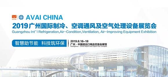 促制冷行业新升级,2019广州国际制冷、空调、通风及空气处理设备展览会琶洲盛大召开