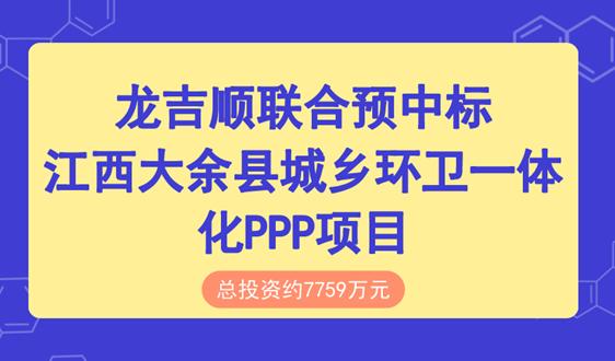 龙吉顺联合预中标江西大余县城乡环卫一体化项目