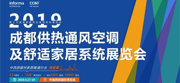 2019成都建博会暨暖通展携手行业领军企业再拓西南市场