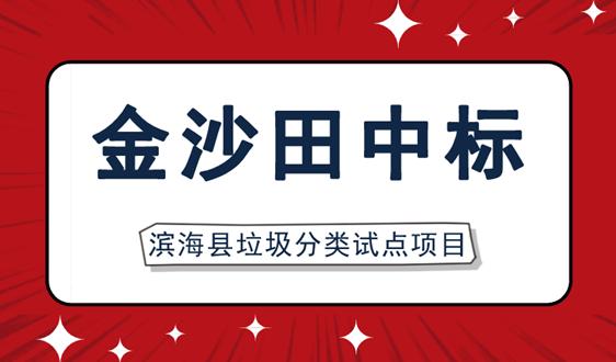 金沙田中标江苏滨海县79.5万垃圾分类试点项目