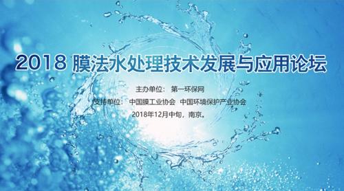 2018膜法水处理技术发展与应用论坛