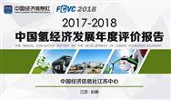 中经社《2017-2018中国氢经济发展年度评价报告》(PPT版)