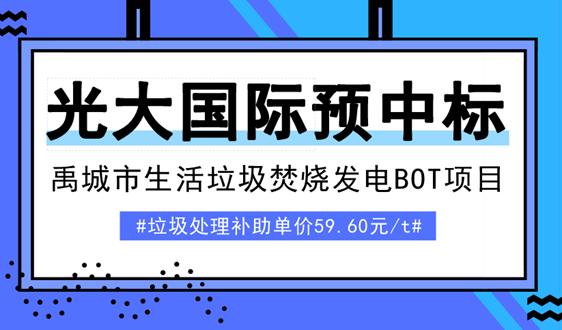 光大国际预中标禹城市生活垃圾焚烧发电BOT项目