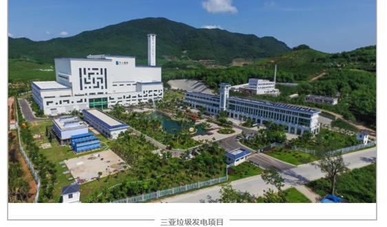 光大国际签署海南三亚垃圾发电厂扩建项目