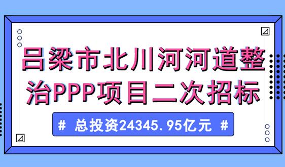 投资2.4亿 吕梁市北川河河道整治PPP项目二次招标
