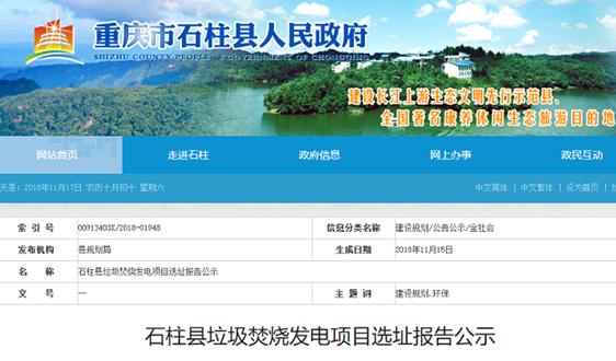 重庆石柱县垃圾焚烧发电项目选址报告公示