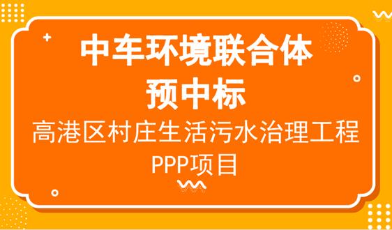 中车环境联合体预中标高港区生活污水治理项目