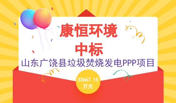 康恒环境中标山东广饶县垃圾焚烧发电PPP项目