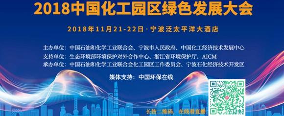 """直播预告:""""2018中国化工园区绿色发展大会""""明日开幕!"""