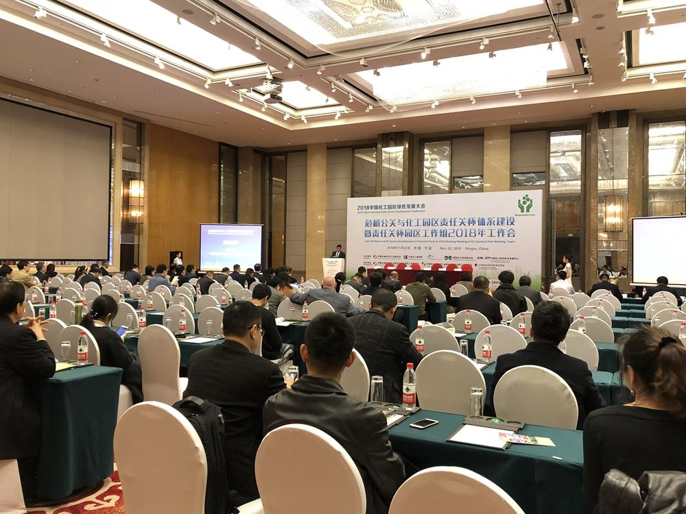 后一天!論道2018中國化工園區綠色發展大會