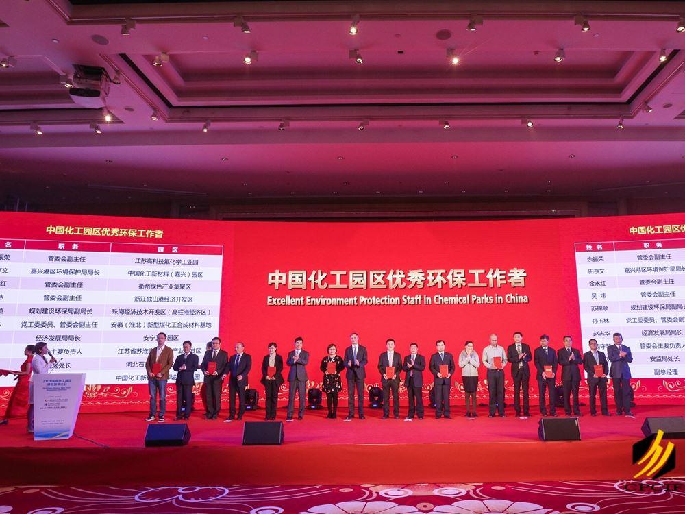 """""""中国化工园区万博网页版手机登录工作者""""颁奖仪式"""